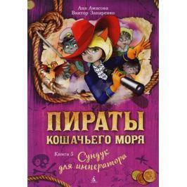 Амасова А., Запаренко В. Пираты кошачьего моря. Книга 5. Сундук для императора