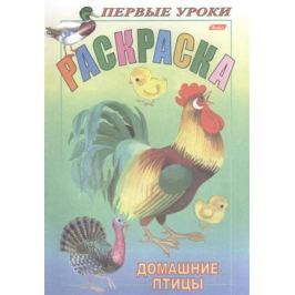 Баранова И. (худ.) Раскраска. Домашние птицы