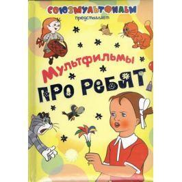 Гусарова Н. (ред.) Мультфильмы про ребят