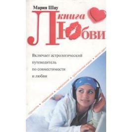 Шау М. Книга любви