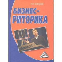 Кузнецов И. Бизнес-риторика. 4-е издание