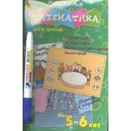 Юрченко О. Веселая математика для детей 5-6 лет. Сложение и прочие математические задачки