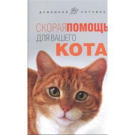 Моисеенко Л. Скорая помощь для вашего кота
