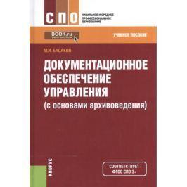Басаков М. Документационное обеспечение управления (с основами архивоведения). Учебное пособие