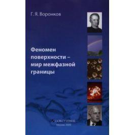Воронков Г. Феномен поверхности - мир межфазной границы