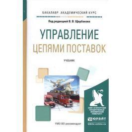 Щербаков В. (ред.) Управление цепями поставок. Учебник