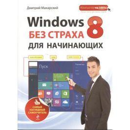 Макарский Д. Windows 8 без страха для начинающих. Самый наглядный самоучитель