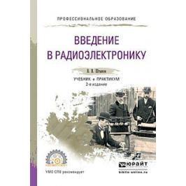 Штыков В. Введение в радиоэлектронику. Учебник и практикум для СПО