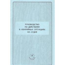 Додин Е., Кузнецов С. Руководство по действиям в аварийных ситуациях на судне