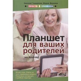 Темирязев Н., Финкова М., Прокди Р. Планшет для ваших родителей на Android
