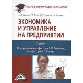 Агарков А., Голов Р., Теплышев В., Ерохина Е. Экономика и управление на предприятии. Учебник