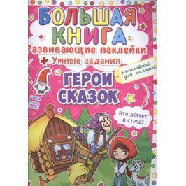 Большая книга. Развивающие наклейки + Умные задания + Английский для малышей