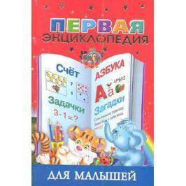 Дмитриева В. Первая энциклопедия для малышей: азбука, задачки, счет, загадки