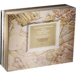 Мазур Т. (сост.) Аксонометрический план Санкт-Петербурга 1765-1773 гг. (комплект из 2 книг)