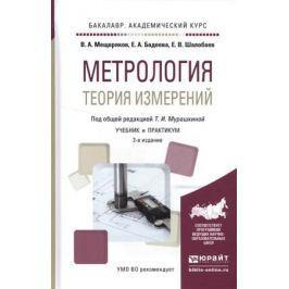Мещеряков В., Бадеева Е., Шалобаев Е. Метрология. Теория измерений. Учебник и практикум