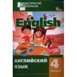 Кулинич Г. (сост.) Английский язык. Разноуровневые задания. 4 класс