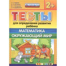 Гаврина С., Кутявина Н., Топоркова И., Щербинина С. Тесты для определения развития ребенка. Математика. Окружающий мир (2+)