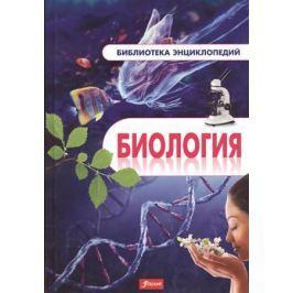 Шаяхметова А. (ред.) Биология