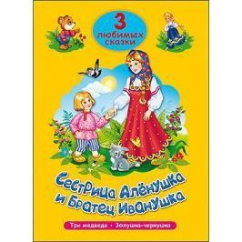 Гетцель В. (ред.) Сестрица Аленушка и братец Иванушка