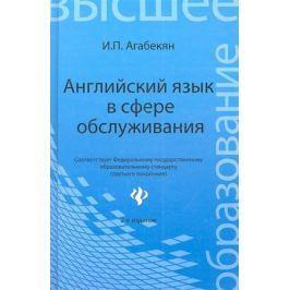 Агабекян И. Английский язык в сфере обслуживания. Издание 2-е, стереотипное