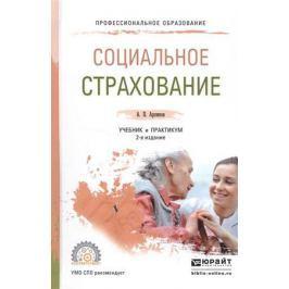 Архипов А. Социальное страхование. Учебник и практикум