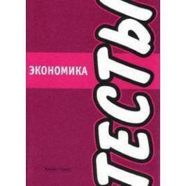 Колонтаевская И. (ред) Экономика Тесты