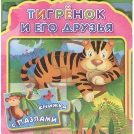 Шестакова И. Тигренок и его друзья