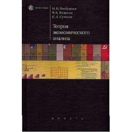 Любушин Н. Теория экономического анализа