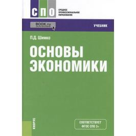 Шимко П. Основы экономики. Учебник (+ online мат. на сайте)