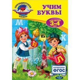 Пономарева А. Учим буквы: для детей 3-4 лет