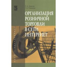 Брагин Л., Панкина Т. Организация розничной торговли в сети Интернет. Учебное пособие