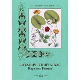 Гофман К. Ботанический атлас