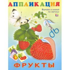 Фаттахова Н. (худ.) Книжка-аппликация Фрукты