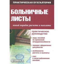 Больничные листы Новый порядок расчета и выплаты