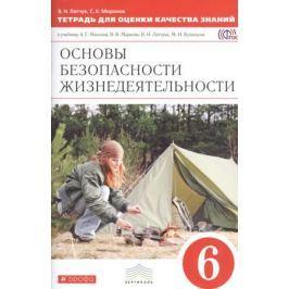 Латчук В., Миронов С. Основы безопасности жизнедеятельности. 6 класс. Тетрадь для оценки качества знаний