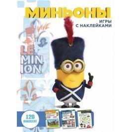 Анастасян С. (ред.) Миньоны. Игры с наклейками. 120 наклеек