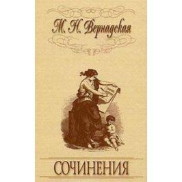 Вернадская М. Сочинения
