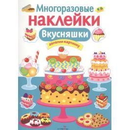 Вовикова О., Куранова Е., Литошенко И. (худ.) Вкусняшки. Дополни картинку. Многоразовые наклейки