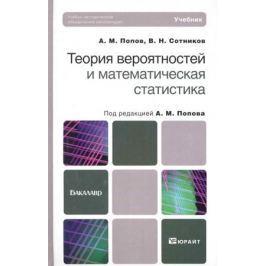 Попов А., Сотников В. Теория вероятностей и мат. статистика Учебник