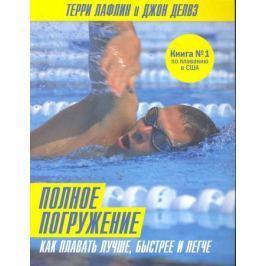 Лафлин Т., Делвз Дж. Полное погружение Как плавать лучше...