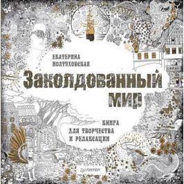 Иолтуховская Е. Заколдованный мир. Книга для творчества и релаксации