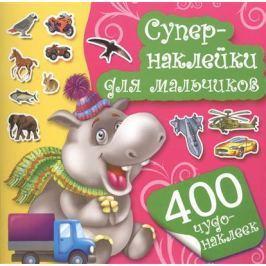 400 чудо-наклеек. Супернаклейки для мальчиков