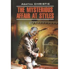 Кристи А. The Mysterious Affair at Styles