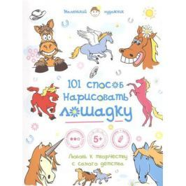 Полбенникова А. (ред.) 101 способ нарисовать лошадку. Любовь к творчеству с самого детства