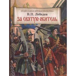 Лебедев В. За святую обитель. Повесть об осаде Троице-Сергиевой Лавры в 1608-1610 годах