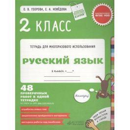 Узорова О., Нефедова Е. Русский язык. 2 класс. 48 проверочных работ в одной тетрадке. Тетрадь для многоразового использования. Пиши фломастером и стирай!