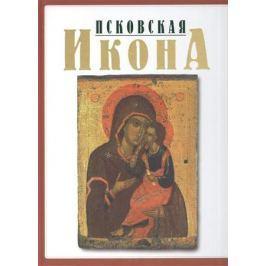 Родникова И. Псковская икона XIII - XVI веков