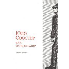 Солоненко В. Юло Соостер как иллюстратор