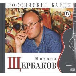 Дятлов А. (ред.) Российские барды. Том 17. Михаил Щербаков (+CD)