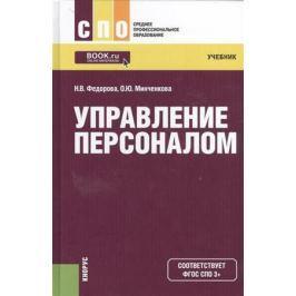 Федорова Н., Минченкова О. Управление персоналом. Учебник